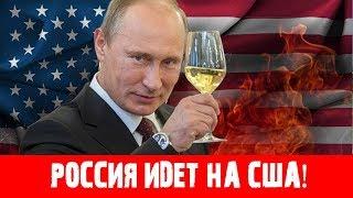 Срочно! РОССИЯ НАЧАЛА НАСТУПЛЕНИЕ НА США! Последние новости 17.06.2018