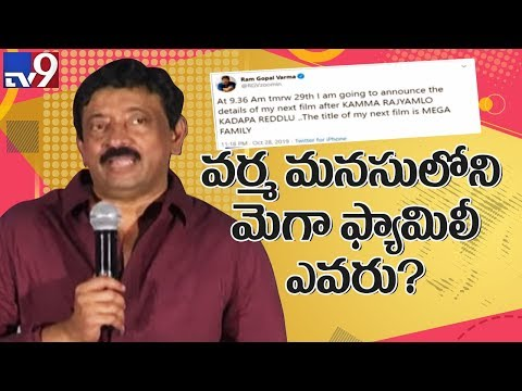 Ram Gopal Varma drops off his plans to make 'Mega Family'? - TV9