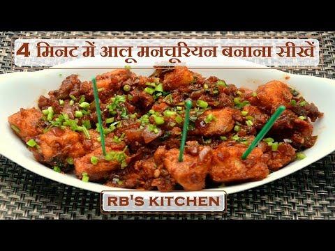 Potato Manchurian | Restaurant Style | In Hindi | Riya Bundela
