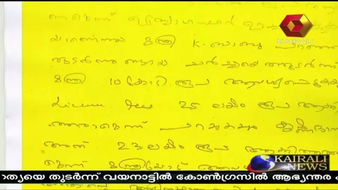 Minister K.Babu's Statement Falls: Biju Ramesh Secret Statement Released