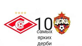 10 незабываемых дерби Спартак  ЦСКА