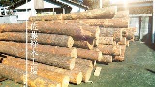 佐藤経木工場 「経木(きょうぎ)」とは、木材を0.15~0.25mmの薄さに削...