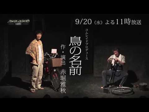 駒木根隆介プロフィール | COMRADE