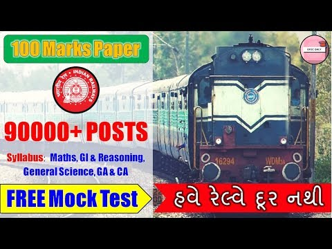 RRB Group D FREE MOCK TEST 1 (Part 1) By GPSC ONLY