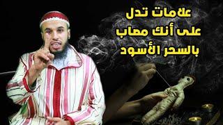 أربع علامات تدل على أنك مصاب بالسحر الأسود مع الراقي أحمد السوسي
