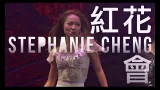 鄭融 Stephanie Cheng - 紅花會 LIVE LIKE 18 CONCERT 2013 Teaser [Official] [官方]