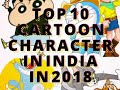 Top 10 cartoons characters in India of 2018