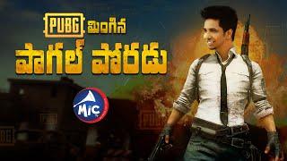 పాగల్ పోరడు   PUBG Ban by Indian Govt   Game Addiction   Mictv.in