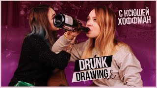 DRUNK DRAWING с Ксюшей Хоффман / ПЬЯНЫЕ РИСОВАШКИ
