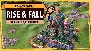 Что нового в дополнении Sid Meier's Civilization VI: Rise & Fall. Обзор известной информации