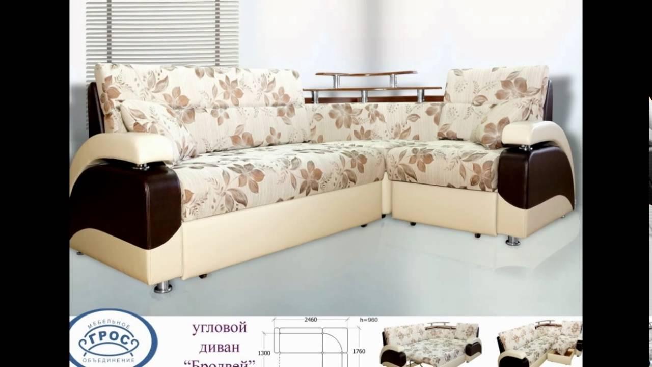 Если вы хотите купить угловой диван по низкой цене и хорошего качества вы попали по адресу. На нашем сайте представлены все угловые диваны, которые мы можем вам доставить уже сегодня. Спешите сделать свой выбор и получить отличную мебель по самым низким ценам в интернете ведь мы.