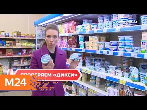 """""""Городской стандарт"""": просрочка молочка - Москва 24"""