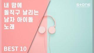 [Stone Playlist] 내 맘에 돌직구 날리는 남자 아이돌 노래 10