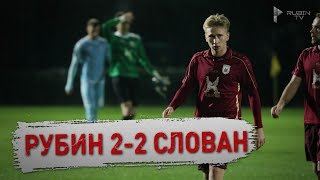 «Рубин» 2:2 «Слован»   Красивый гол воспитанника