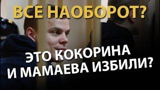 Все наоборот - это Кокорина и Мамаева избили?