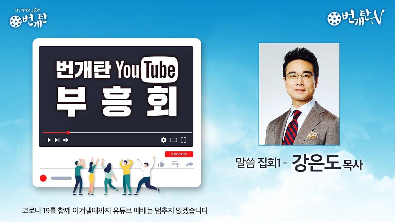 번개탄 부흥회 0305 강은도목사 (창15장1-7 아브라함의 상급)