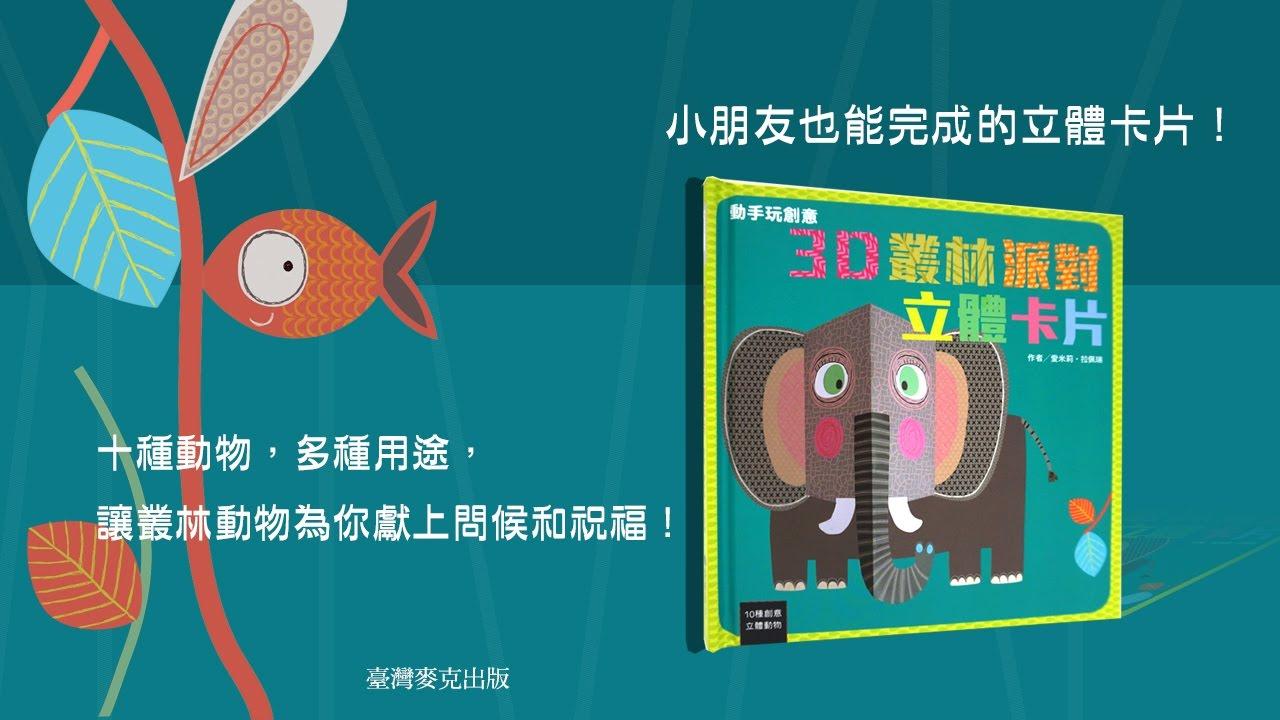 【臺灣麥克】3D叢林派對立體卡片Jungle' Pop - YouTube