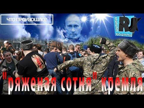 'Ряженая сотня' Кремля. Казаки попросили у Путина $1 млн. на борьбу с инакомыслящими. Что произошло?