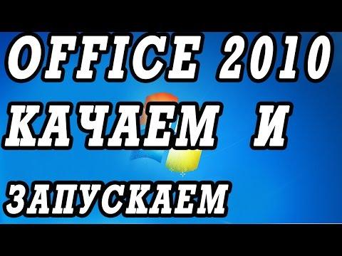 Где скачать Microsoft Office 2010 pro.  Что делать если ошибка при запуске.