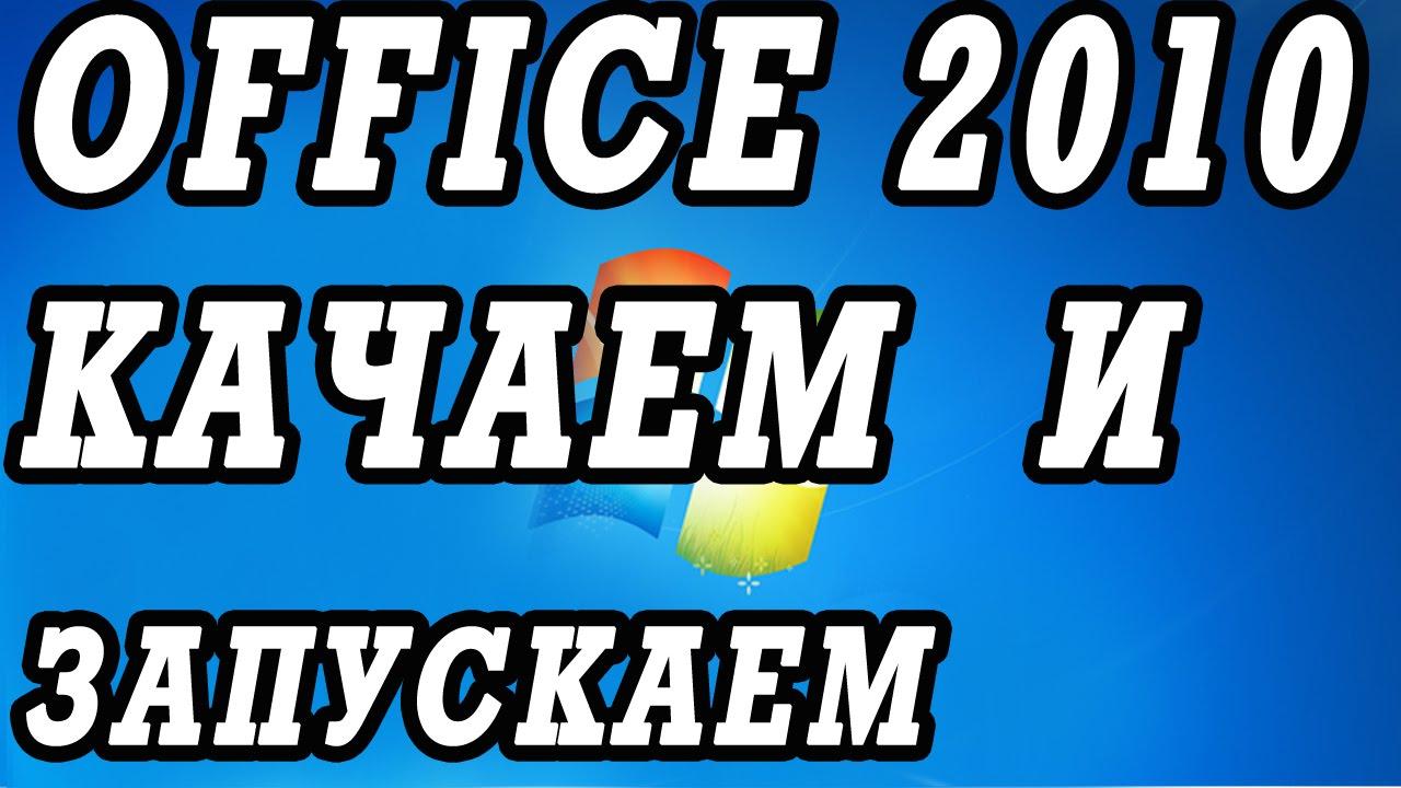 Скачать не могу установить офис 2010 на windows 10