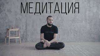 Что такое медитация? 5 техник медитации. Дхьяна, Шаматха, Випашьяна, Дзадзен...