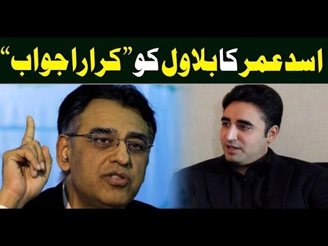 Asad Umer criticizes on Bilawal Bhutto in Parliament | 24 April 2019 | Neo News