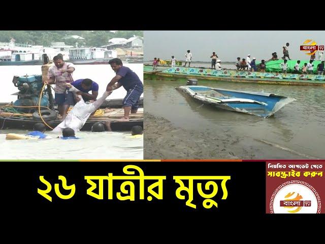 শিবচরে পদ্মায় স্পিডবোটের সঙ্গে বাল্কহেডের সংঘর্ষে ২৬ যাত্রীর মৃত্যু | Desh Bangla News | Bangla TV