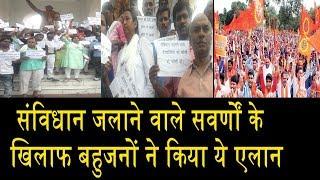 लखनऊ में संविधान जलाने के खिलाफ प्रदर्शन protest /against burning constitution
