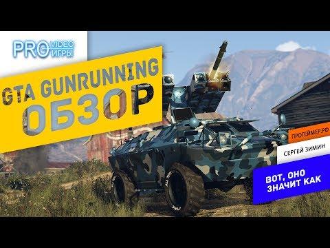 Обзор на GTA Gunrunning(DLC)