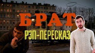 Фильм БРАТ ЗА 2 МИНУТЫ | РЭП-ПЕРЕСКАЗ