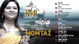 Majhi by Momtaz - Full Audio Album - Sangeeta