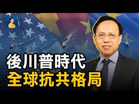 专访秦晋:美国大选后的全球抗共格局