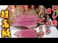 1キロ2万円のヒレ肉で作るローストビーフが美味すぎた!