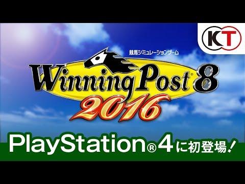 3月31日発売『Winning Post 8 2016』PV