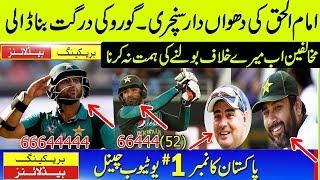 asif alli and imam ul haq outstanding batting 3rd odi vs england