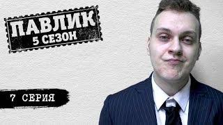 ПАВЛИК 5 сезон 7 серия (перезалив)