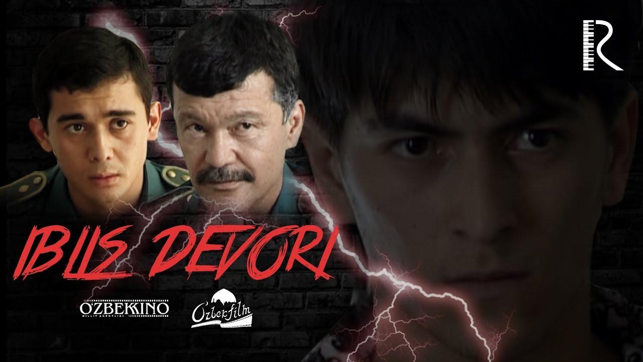 iblis devori (o'zbek film) | Иблис девори (узбекфильм) 2008