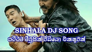 Sinhala dj song miusic video