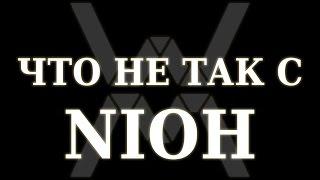 Что не так с Nioh ?