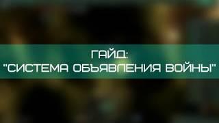 Гайд • Система объявления войны • Stellaris 2.0 / Apocalypse