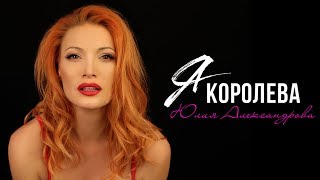 Юлия Александрова - Я королева (Official Video)