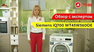 Видеообзор сушильной машины Siemens iQ700 WT45W560OE с экспертом М.Видео(Сушильная машина Siemens iQ700 WT45W560OE - идеальный вариант для большой семьи. Подробнее - http://www.mvideo.ru/product-list?, 2015-08-11T13:22:00.000Z)