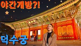 미국인 아내 첫! 덕수궁 (야간개방)   Deoksu Palace at Night - Seoul Date -  국제커플 [EN/KR]