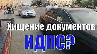 4 СБ ДПС ГИБДД. Беспредел в центре Москвы/DriverMsk (Часть 1)