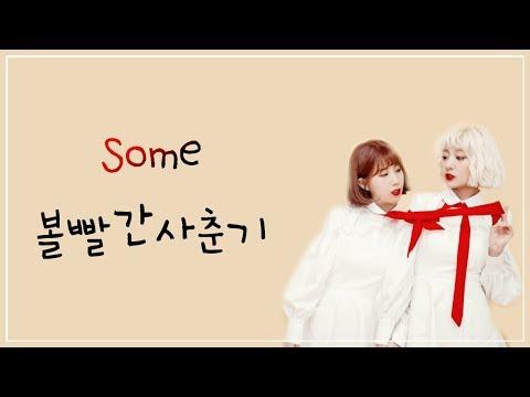 Bolbbalgan4(볼빨간사춘기) _ Some(썸 탈꺼야) LYRICS (HAN/ROM/ENG)