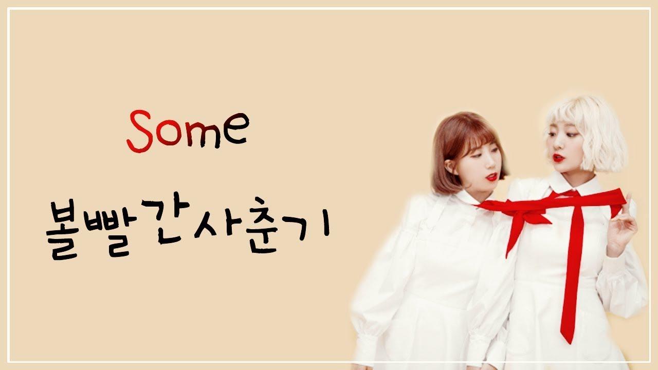 Download Bolbbalgan4(볼빨간사춘기) _ Some(썸 탈꺼야) LYRICS (HAN/ROM/ENG)