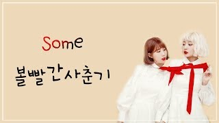 Download lagu Bolbbalgan4 Some LYRICS MP3