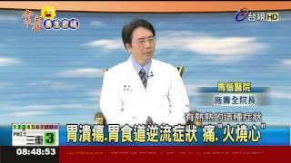 探討胃潰瘍症因 預防.治療及正確飲食