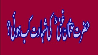 Hazrat usman ghani ki shadat kab hoi   General Knowledge iq question   Common Sense