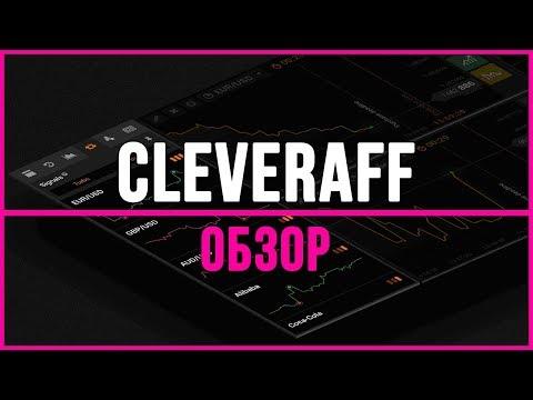 Партнерская программа CleverAff. Партнерка бинарных опционов для заработка на арбитраже трафика